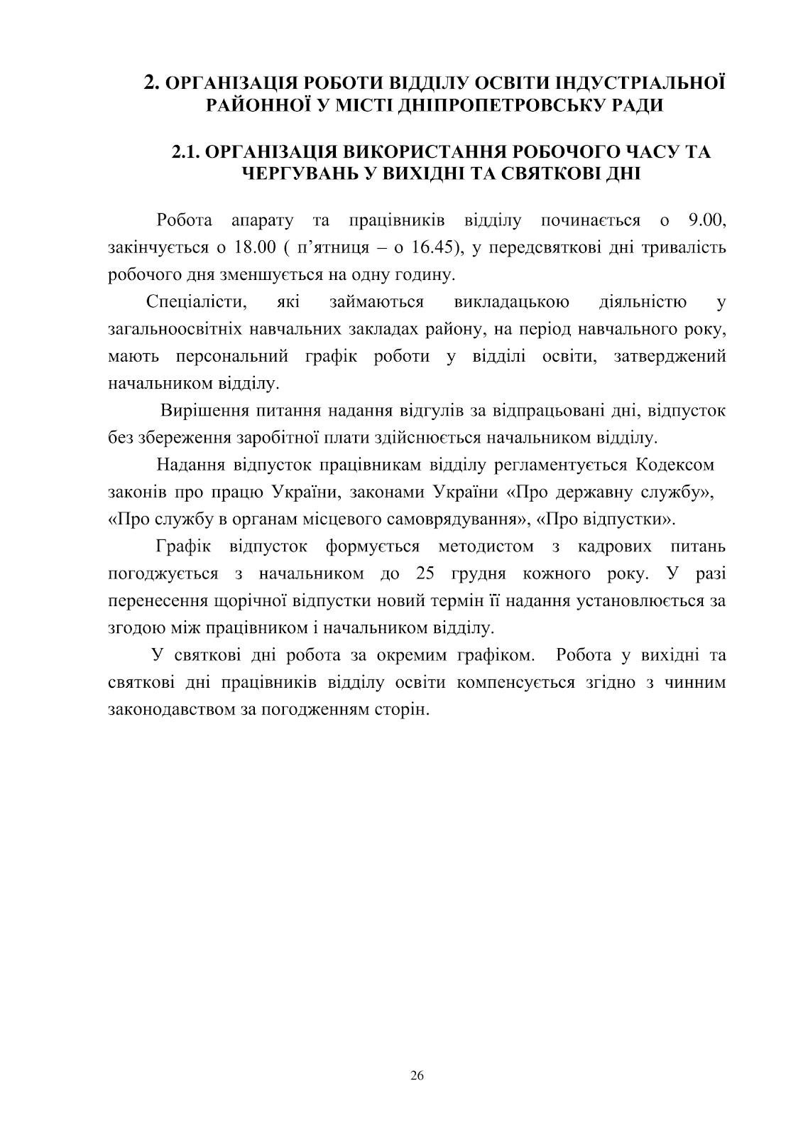 C:\Users\Валерия\Desktop\план 2016 рік\план 2016 рік-026.png