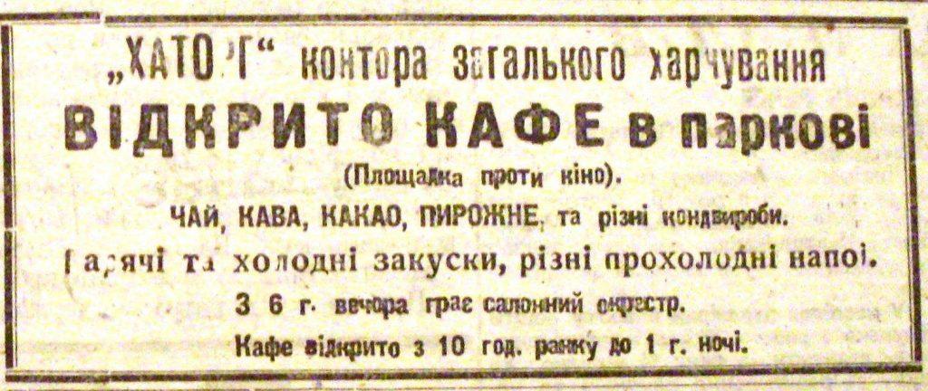 А кто-то пирожное под оркестр уминал… «Харківський пролетар» 17 мая 1933 года. Фото: Александр Винербергер