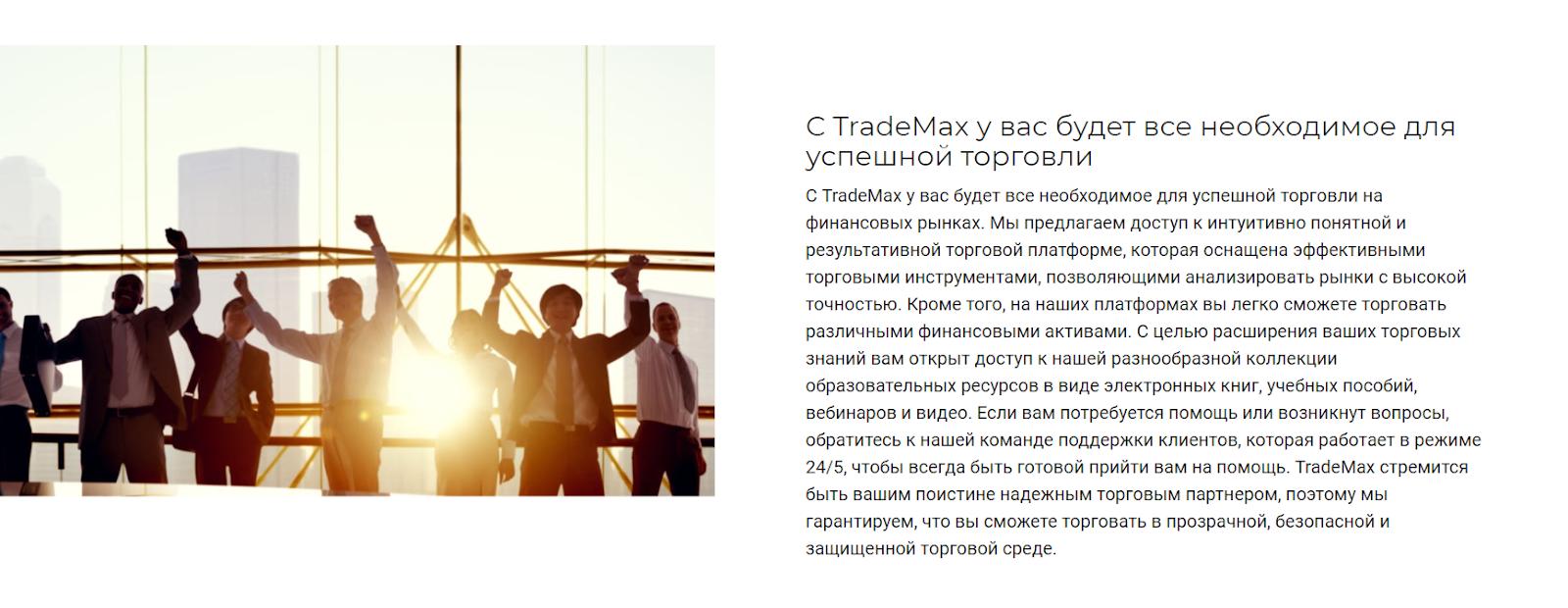 Отзывы о TradeMax: что о брокере думают пользователи? обзор