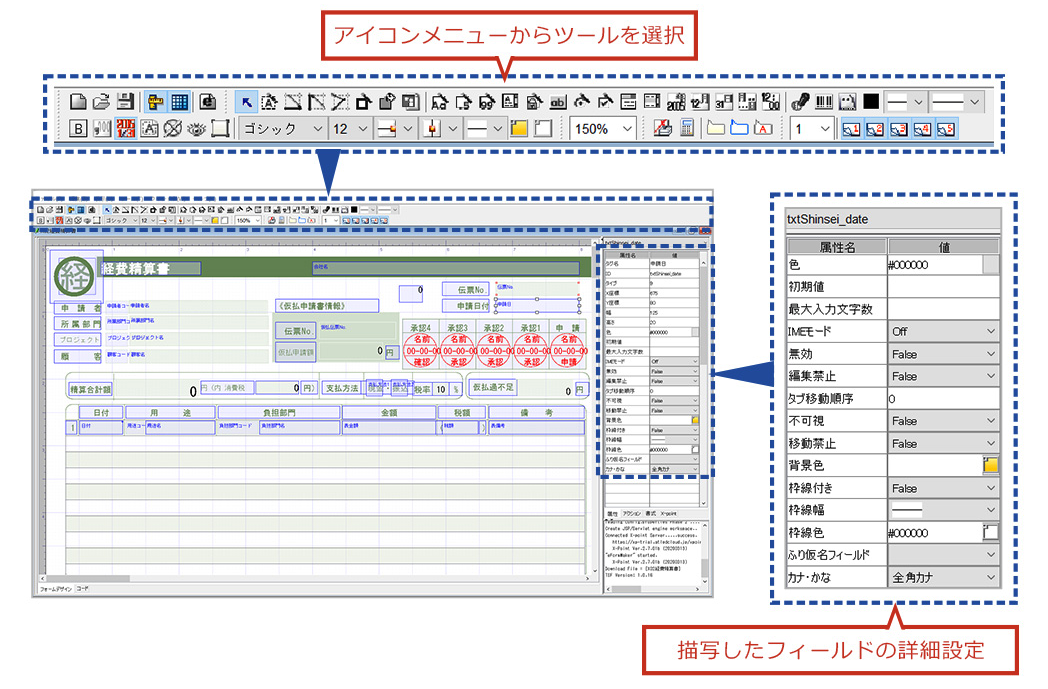 X-point cloudの編集画面