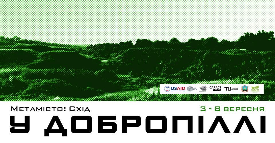 Розпочався етап проекту Метамісто:Схід у Добропіллі, фото-1