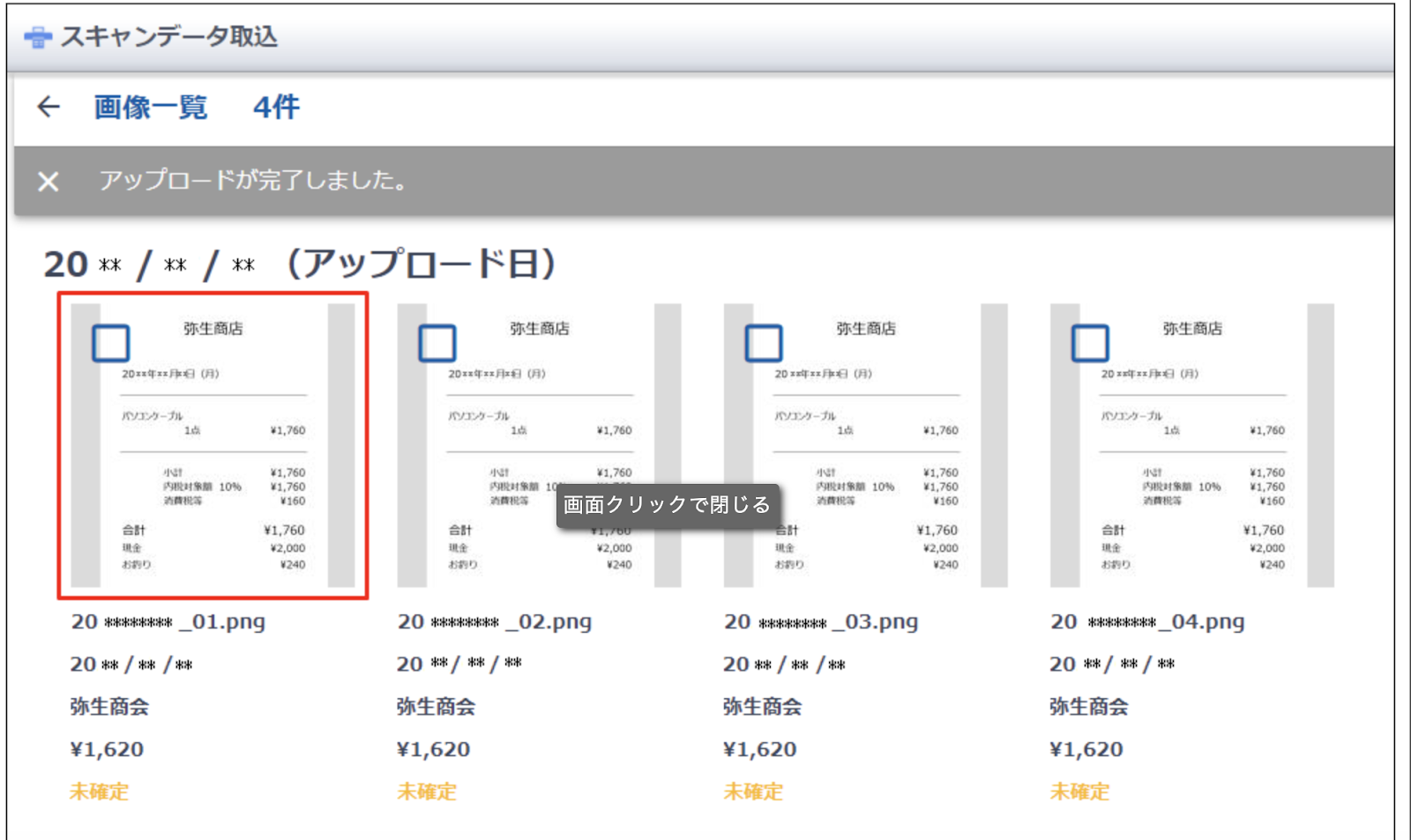 弥生会計オンライン「スキャンデータ取り込み画面」