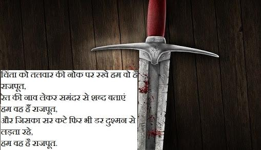 rajput attitude shayari image