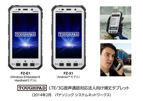 TOUGHPAD LTE/3G音声通話対応法人向け頑丈タブレット