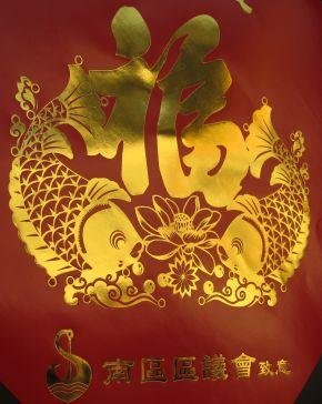http://al-injil.net/wp-content/uploads/2020/01/chinese-new-year-fish-3.jpg