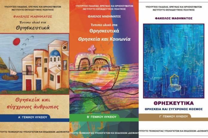 Εγκύκλιος της Ι.Μ. Γλυφάδας, για τα νέα βιβλία των θρησκευτικών