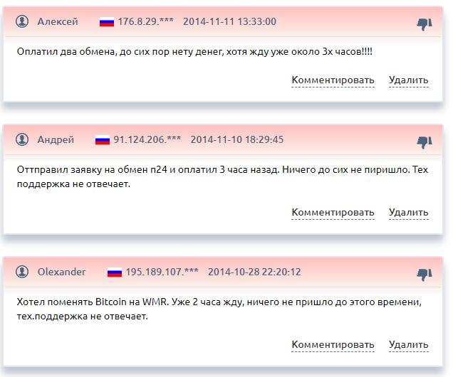 Обзор обменника MultiChange: честные отзывы пользователей