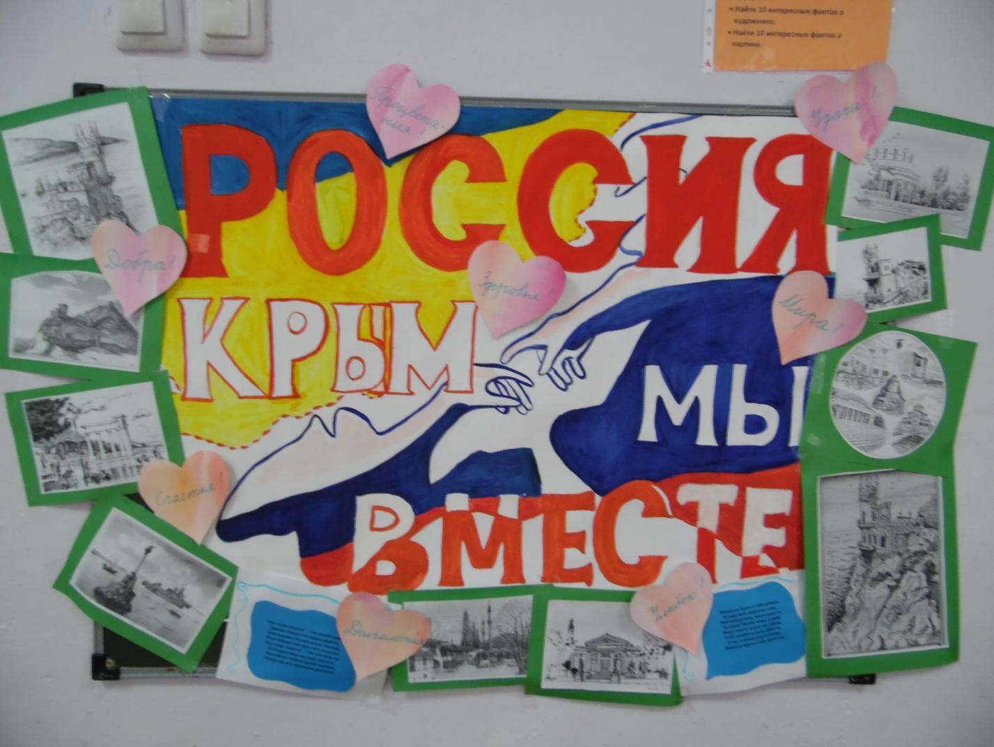 F:\Фото 18_19\Крымская весна\стенды Три цвета надежды\SAM_7605.JPG