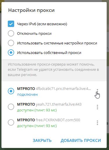 Настройка Proxy в Telegram