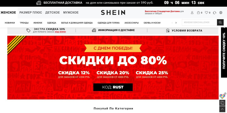 Лид-магнит — 80% скидка от SHEIN