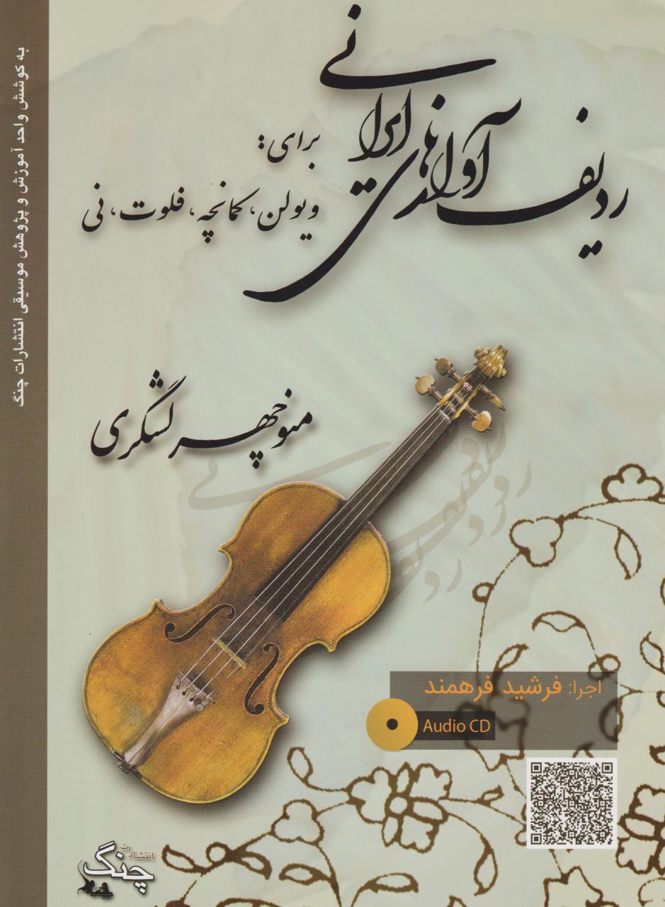 کتاب ردیف آوازهای ایرانی (ویولن، کمانچه، فلوت، نی) منوچهر لشگری انتشارات چنگ