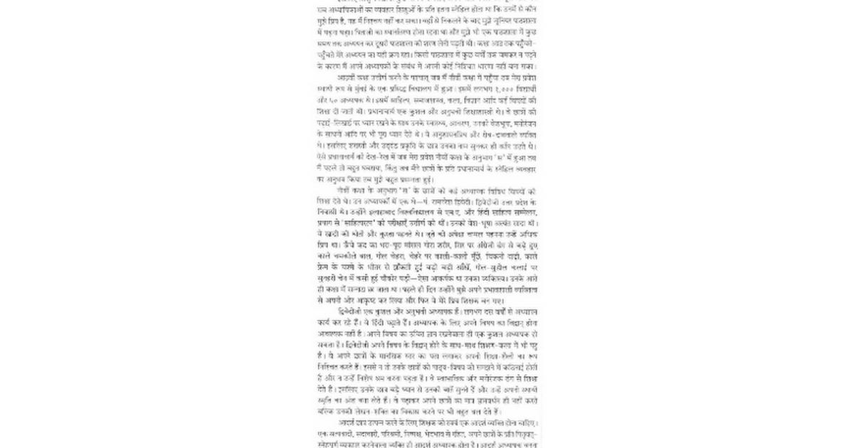 essay on my favourite scientist newton in marathi google docs