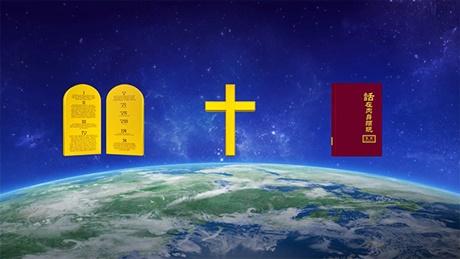 神的名變了,但神的實質永不改變。