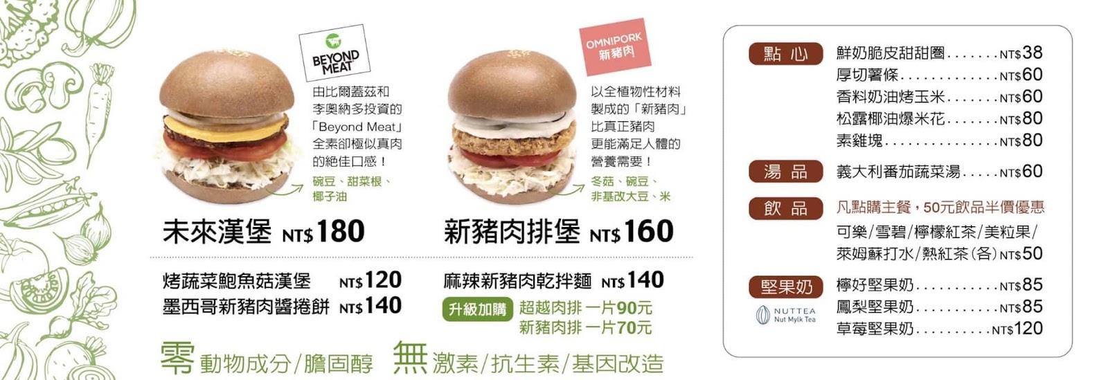 V Burger 菜單
