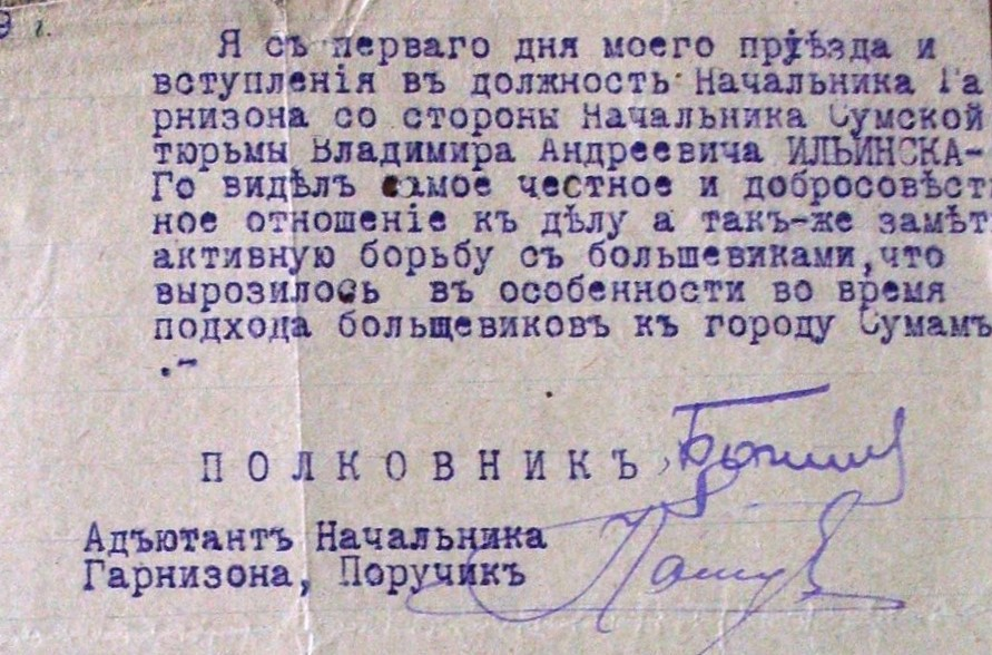 Цікаво, що би робив Ільїнський з такою характеристикою при більшовиках?