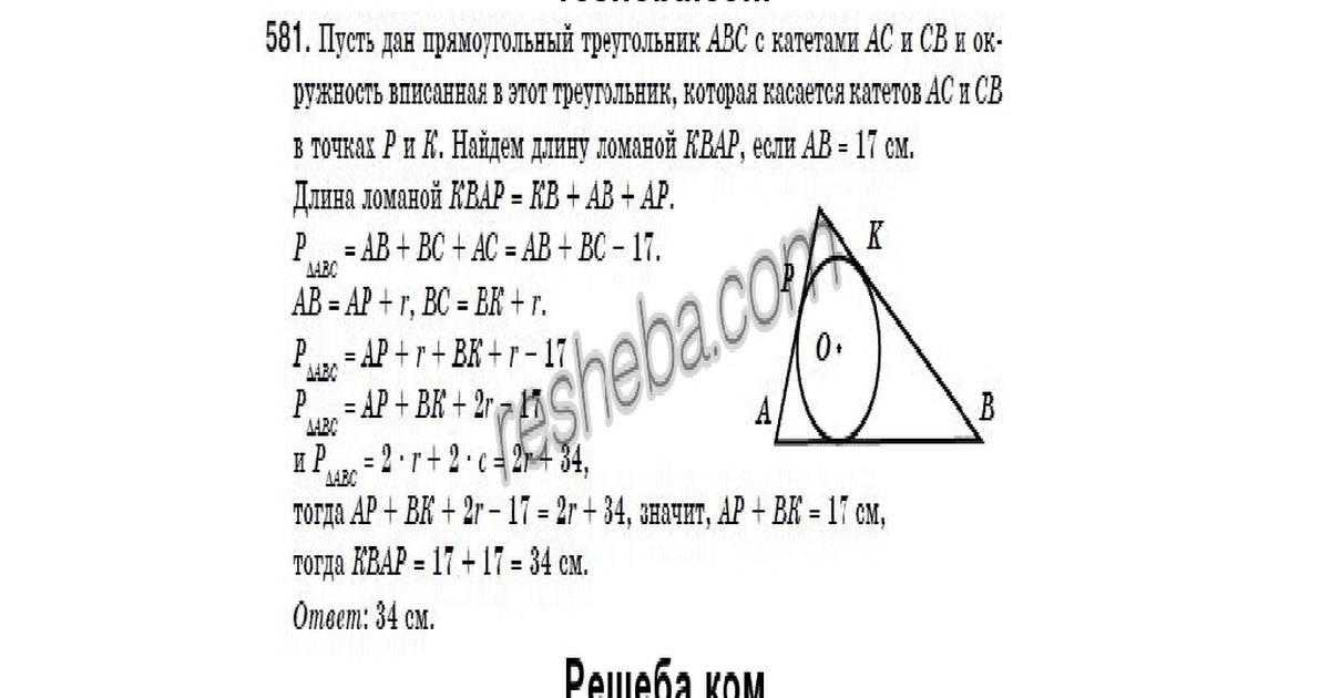 Гдз 7 кл геометрия бевз