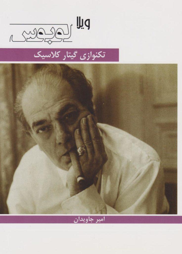 کتاب ویلا لوبوس تکنوازی گیتارکلاسیک امیر جاویدان انتشارات هنر و فرهنگ