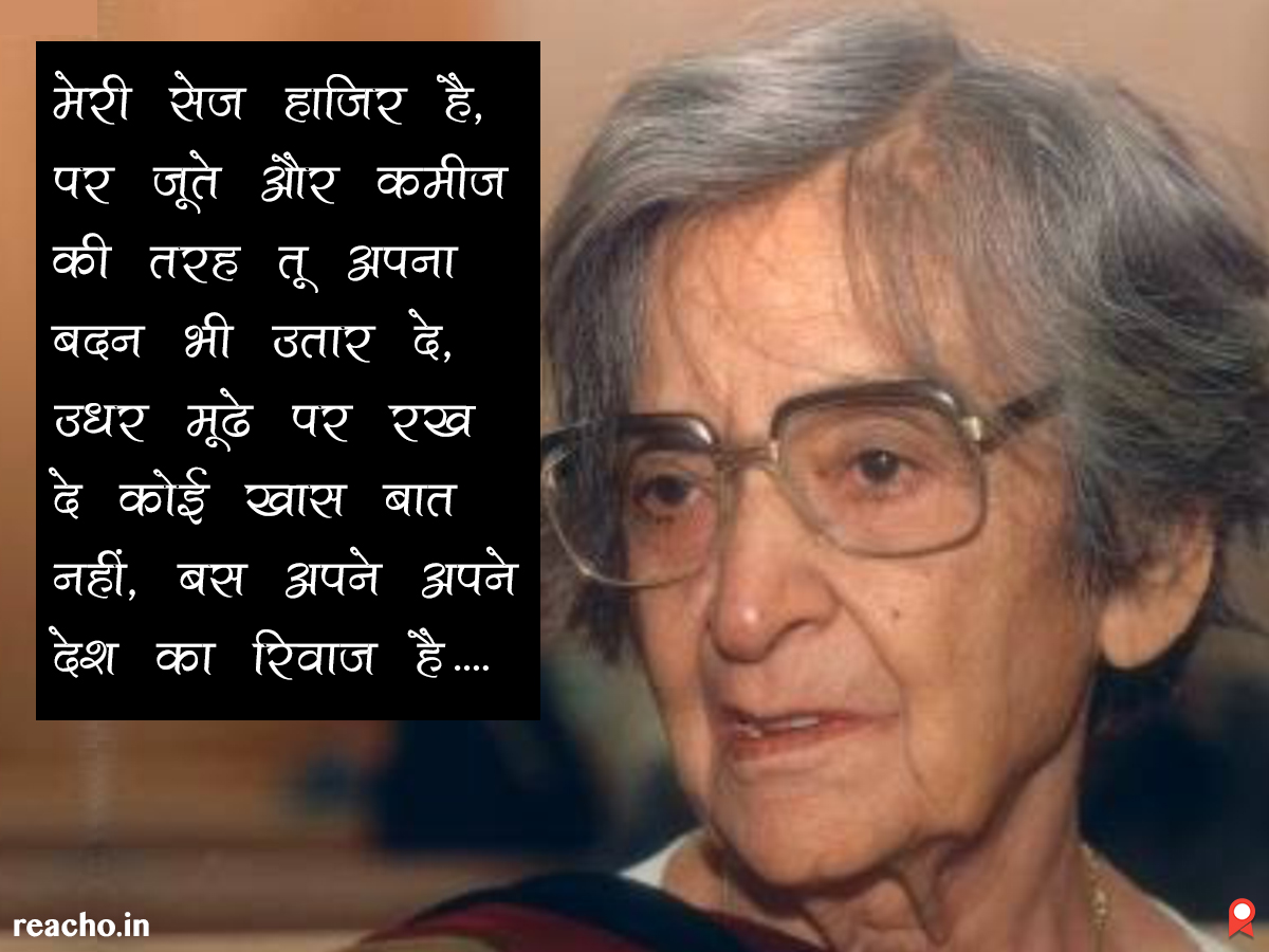 Amritam Pritam, Priestess, Love, Priestess Love, Sahitya Akademi, Imroz