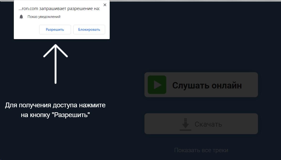 Льем трафик с ClickUnder на Push-уведомления