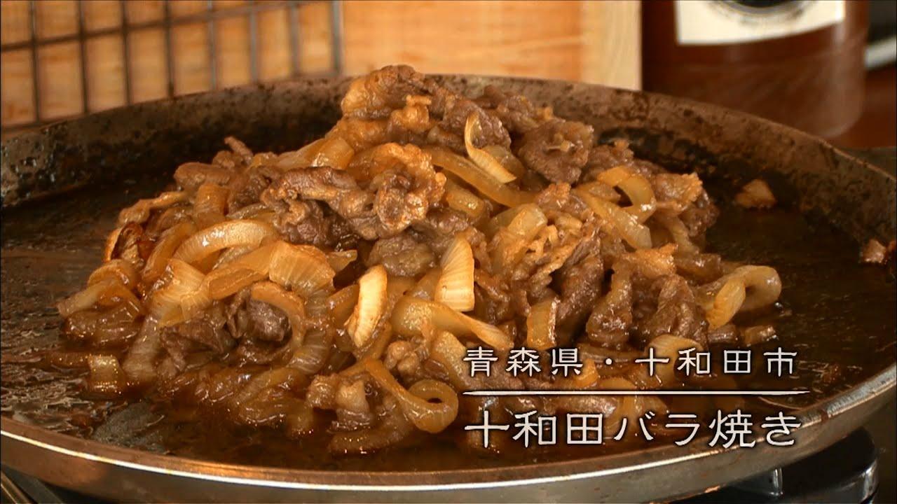 「十和田市 バラ焼き」の画像検索結果