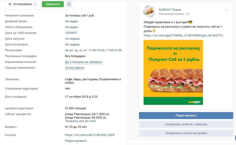 «Саб за 1 рубль» или х200 от бюджета в общепите, изображение №7