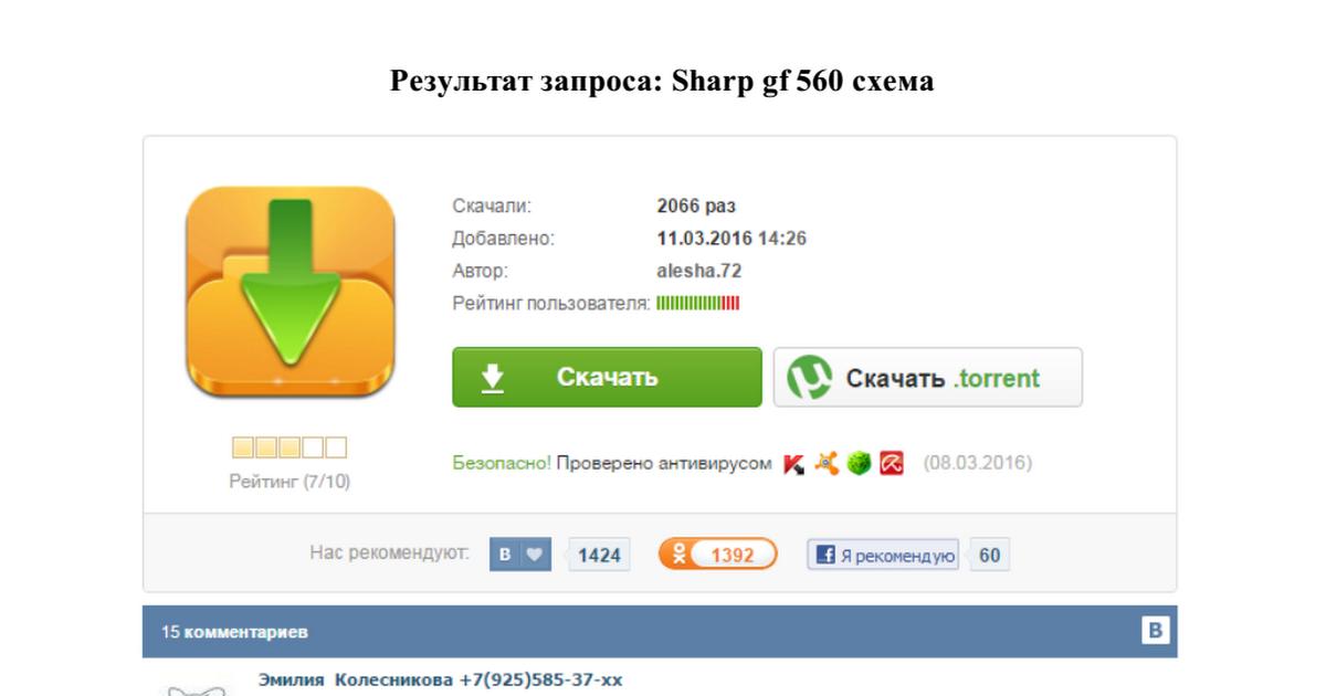 sharp gf560z схема