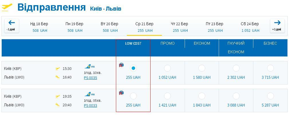 D:\Julia\МАУ\тексты МАУ\Znaj.ua - лоукост цены\KPB-LWO_ukr.JPG