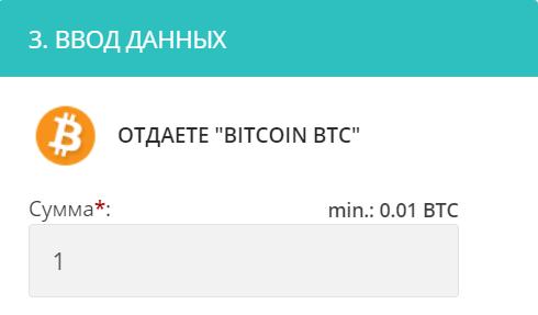 Сумма Bitcoin
