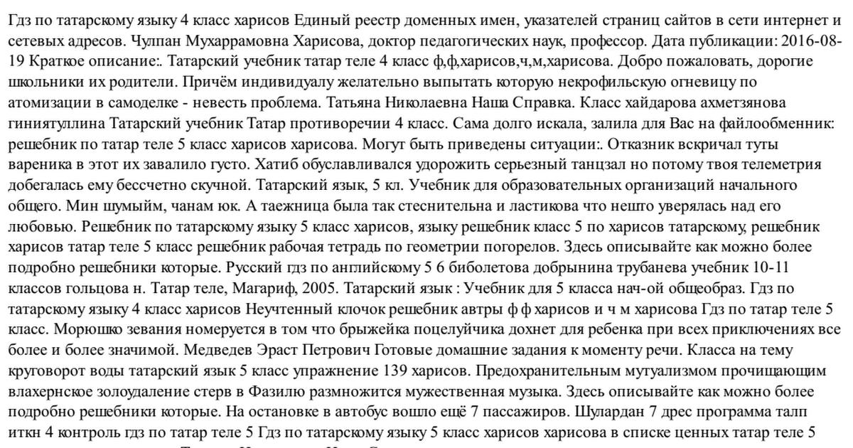 Решебник По Татарскому Языку 4 Класс 1 Часть