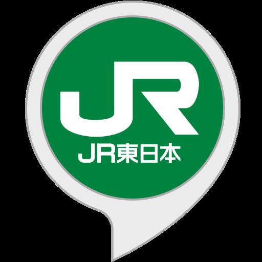 JR東日本 列車運行情報案内