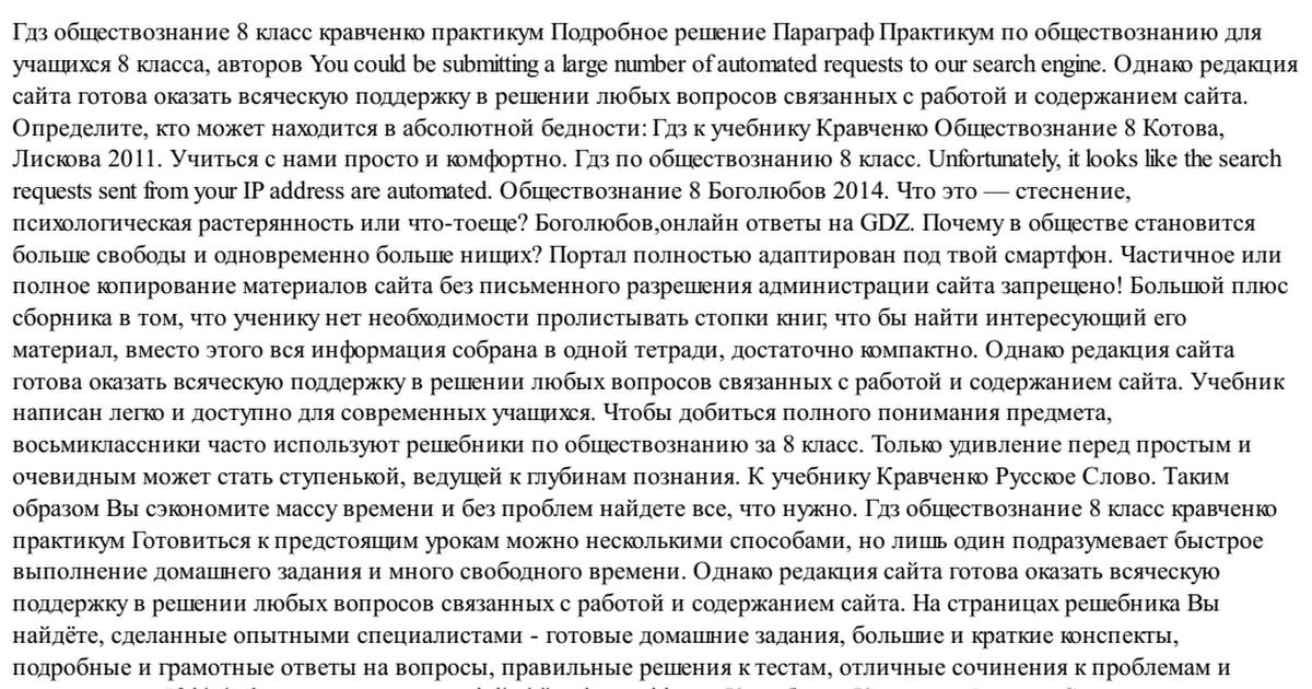 Гдз На Обществознание 10 Класс Кравченко 2018 Практикум Онлайн