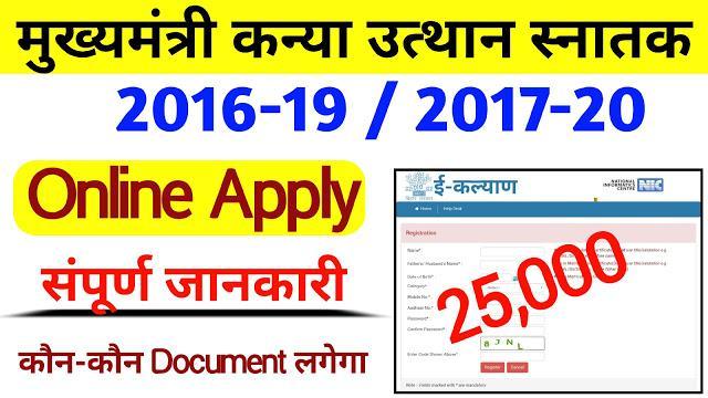 mukhymantrikanyautthanyojanaonlineapply2021   Mukhymantri Kanya Utthan Yojana Online Form Apply 2021   Mukhymantri Kanya Utthan Yojana Online Prosess