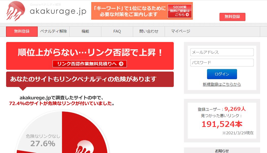 akakurage.jp