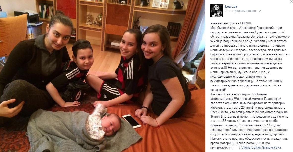 Скриншот сообщения Елены Грановской в Facebook