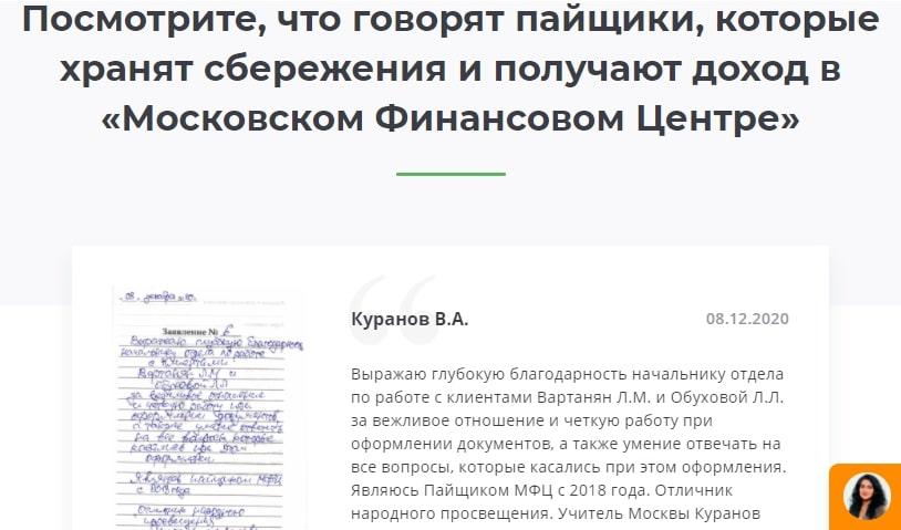 Обзор КПК «Московский финансовый центр»: предложения для инвесторов, отзывы