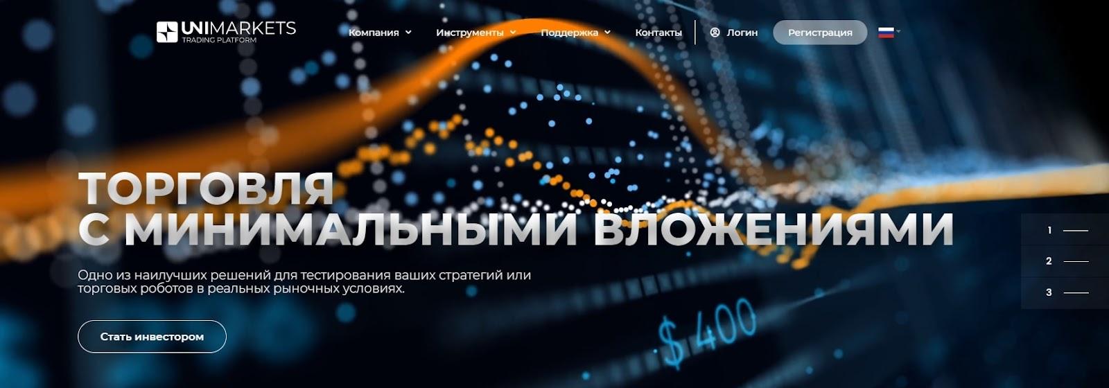 UNI Markets: отзывы о брокере и обзор условий реальные отзывы