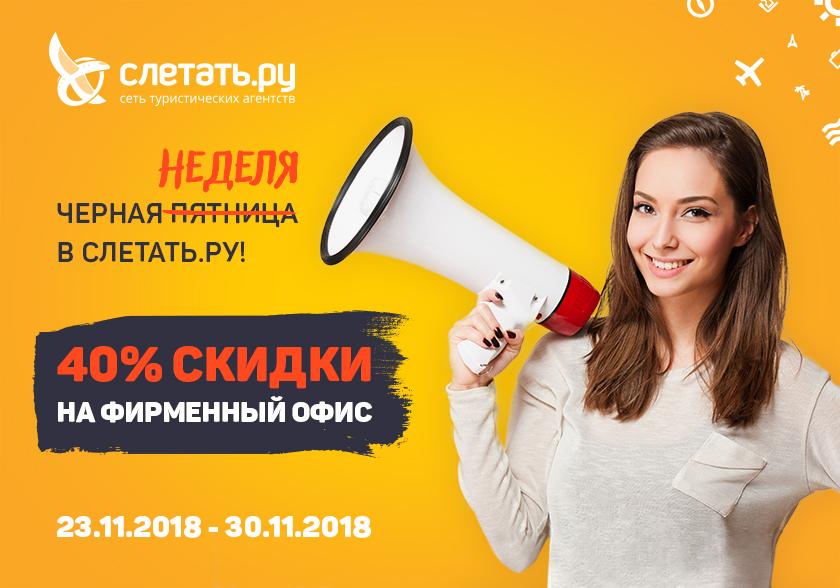 8337b9470d50 Черная пятница неделя  вступайте в Слетать.ру со скидкой 40%