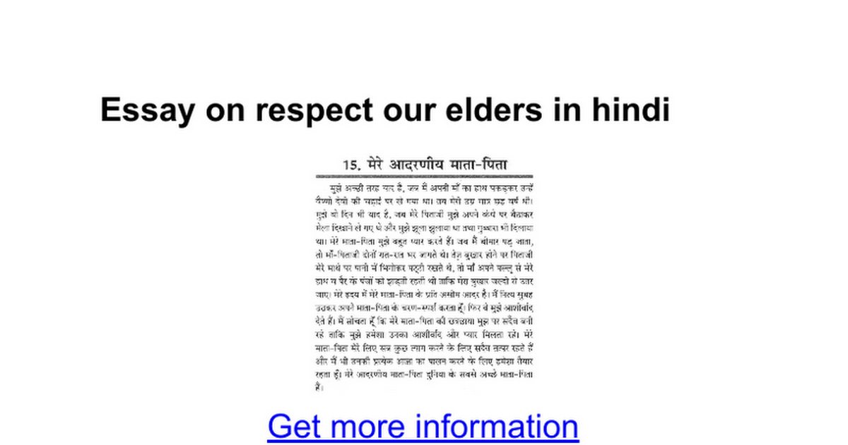 essay on respect our elders in hindi google docs