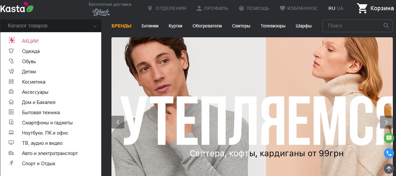 Как открыть мультибрендовый онлайн-магазин в Украине?
