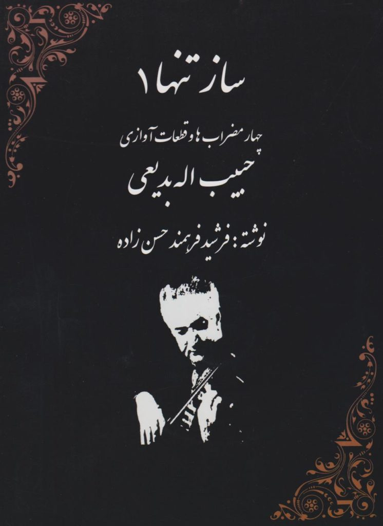 کتاب ساز تنها جلد 1 چهارمضرابها و قطعات آوازی حبیبالله بدیعی نگارش فرشید فرهمند حسنزاده انتشارات سرود