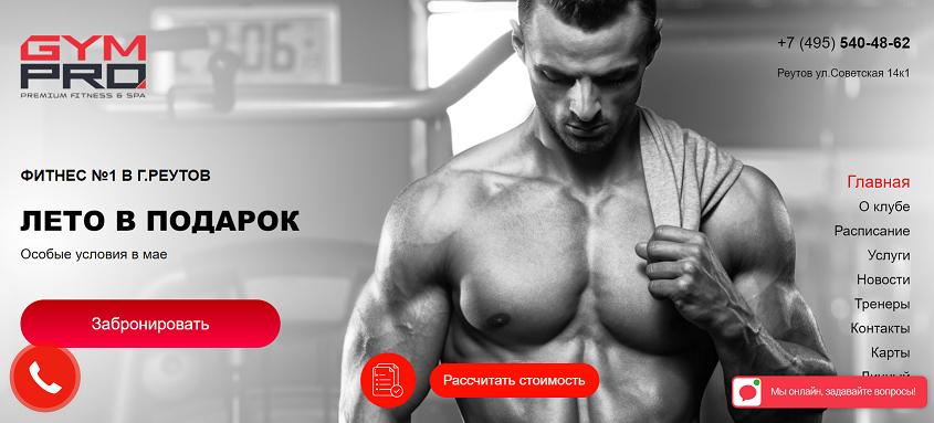 Как привлечь клиентов в фитнес-клуб и успешно продвигать фитнес-зал?
