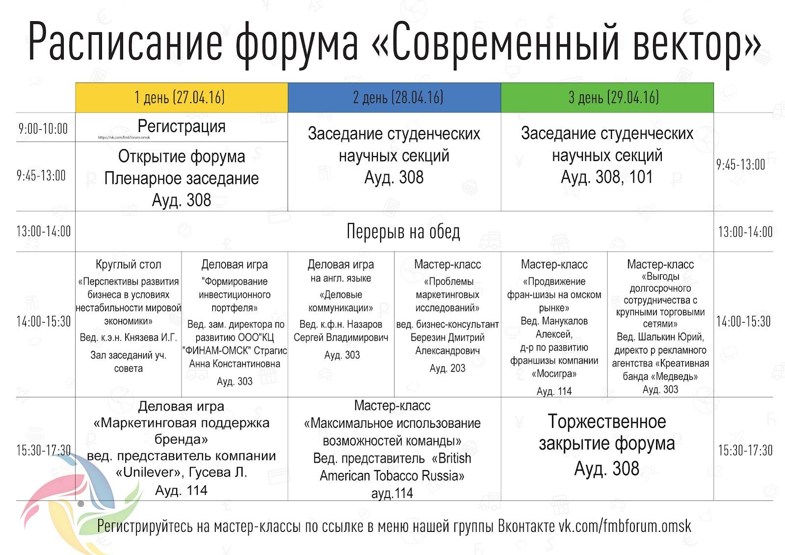 Печать-расписания-А1.jpg