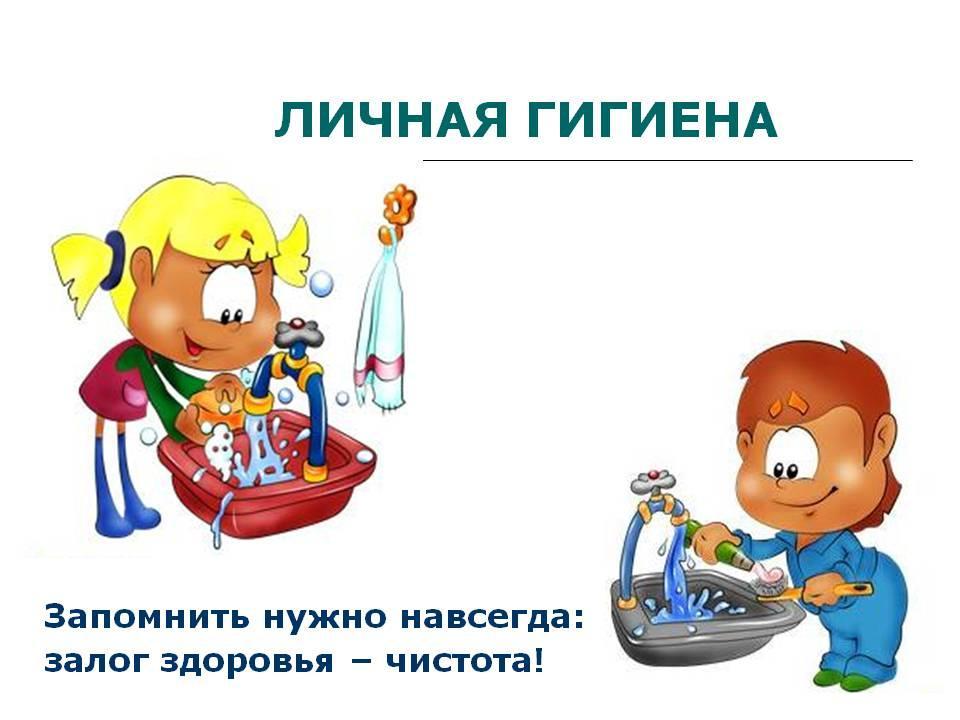 Картинки по запросу картинка детская по личной гигиене
