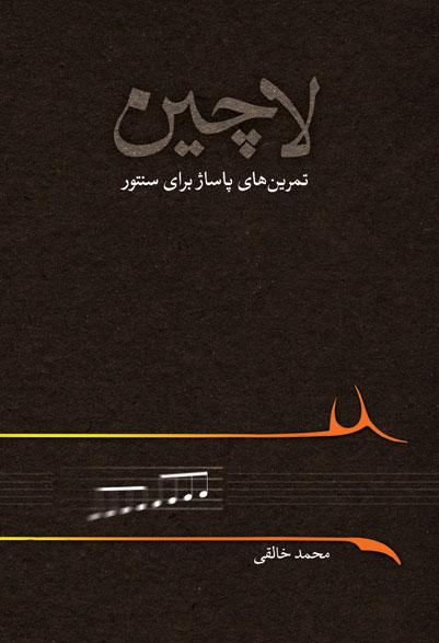 کتاب و سیدی لاچین تمرینهای پاساژ برای سنتور محمد خالقی انتشارات کتاب مهر