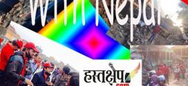 नेपाल संप्रभु राष्ट्र है और उसका आत्मसम्मान है- नेपाली जनता की प्रतिक्रियाएं