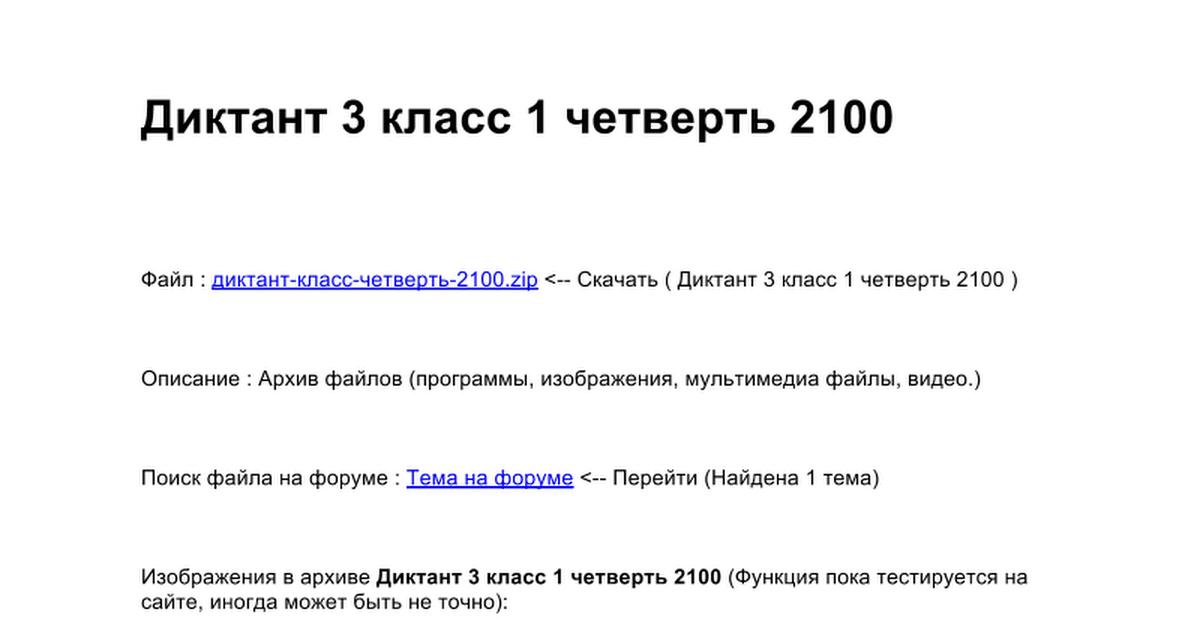 Контрольный диктант класс четверть Русский язык  Диктанты за 3 четверть 2 класс 21 век