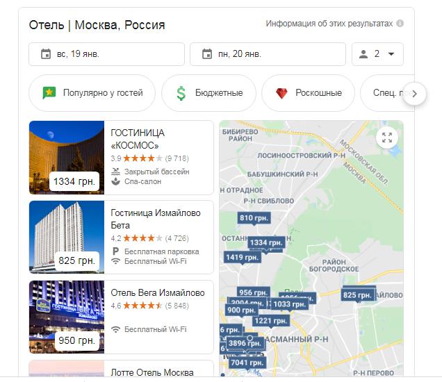 блок Google по бронированию отелей в поисковой выдаче, предшествует органическим результатам
