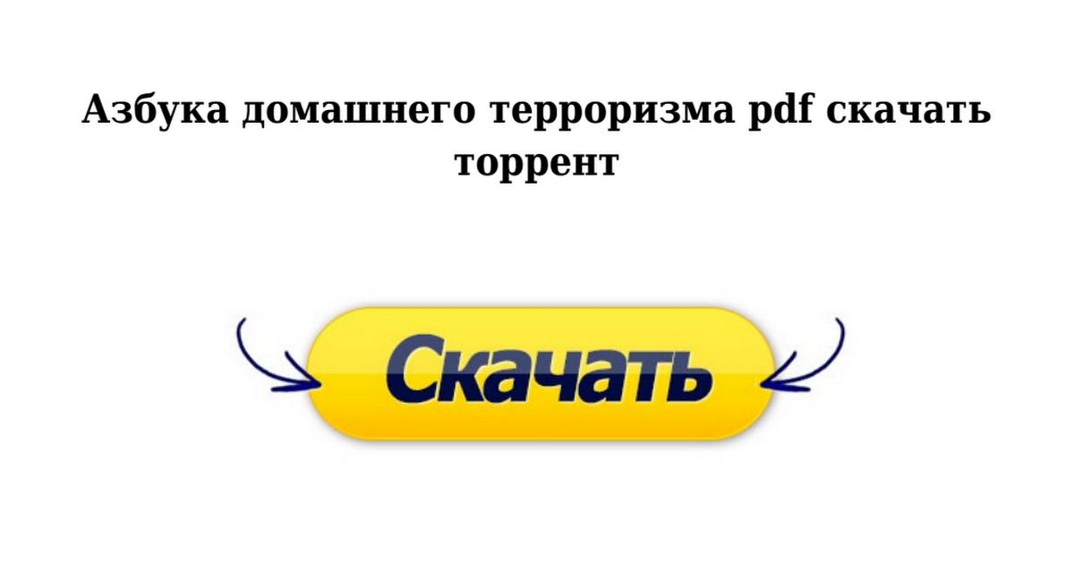 русская кухня азбука домашнего терроризма скачать
