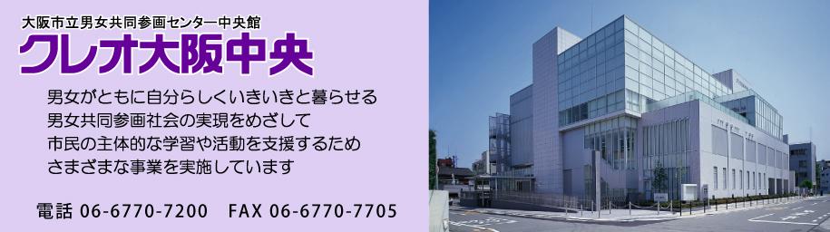 クレオ大阪中央
