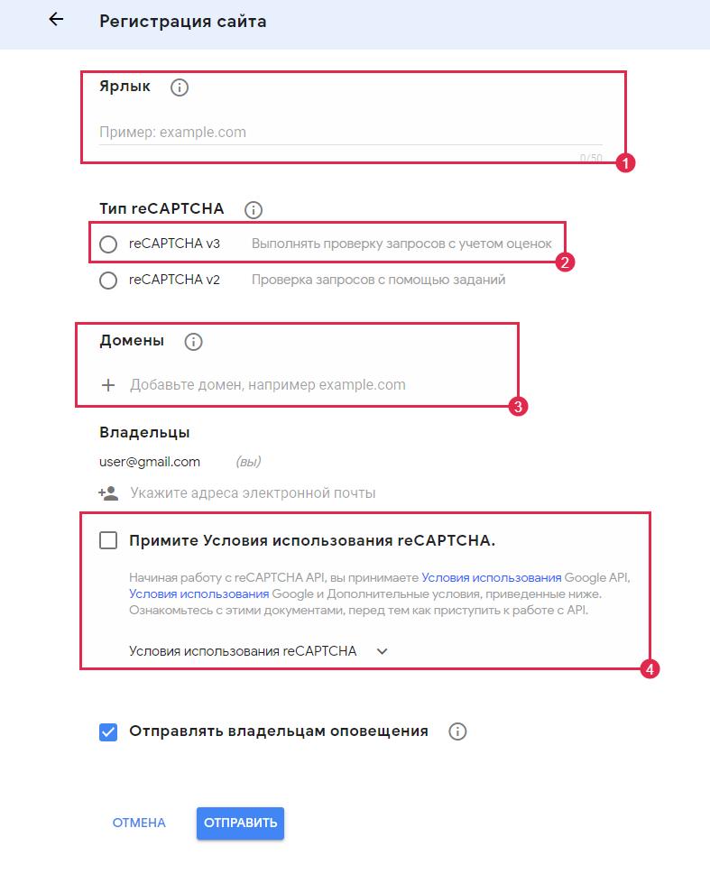 google recaptcha установка